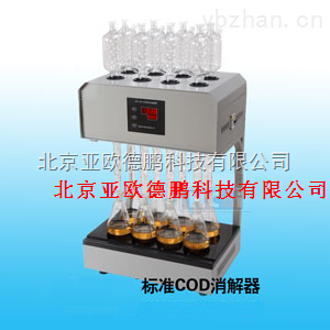 DP-3000-化學發光定氮儀 總氮測定儀
