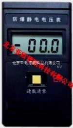 DP-EST101-防爆型静电测试仪 静电检测仪