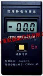 DP-EST101-防爆型靜電電壓表/靜電檢測儀