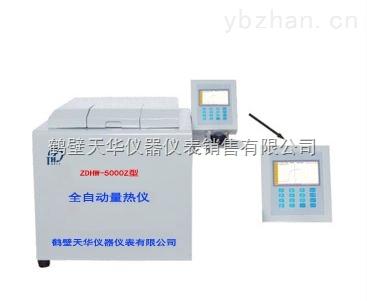 ZDHW-5000Z-ZDHW-5000Z嵌入式精密全自动量热仪