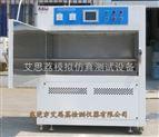 台式紫外耐气候老化试验箱,氙灯紫外线老化箱安全环保有保障