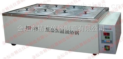 4孔數顯恒溫油浴鍋
