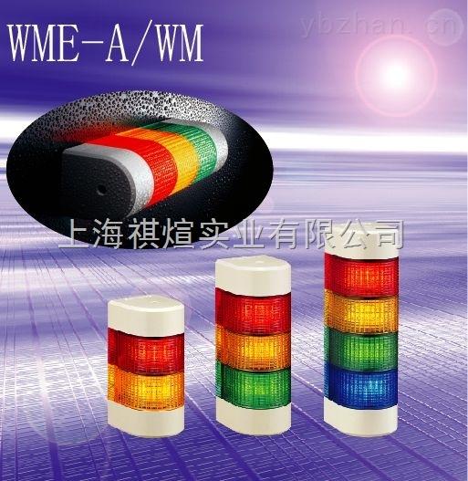 日本派特莱WME壁式信号灯