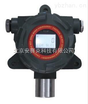 北京安赛克ASK7001 固定式智能可燃有机气体变送器