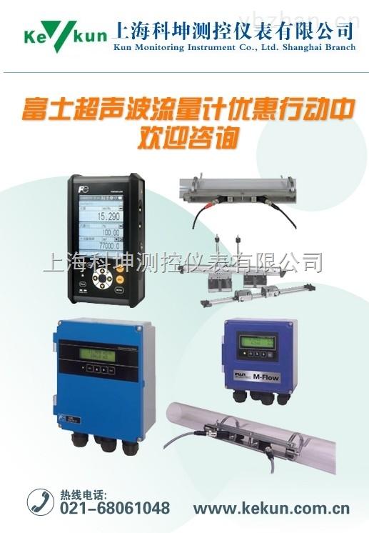 原裝進口 超聲波流量計