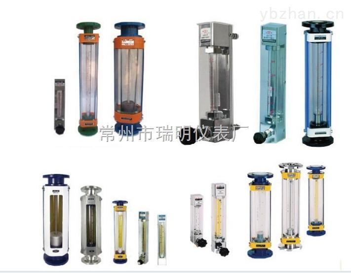 LZB-6WB普通型玻璃转子流量计生产厂家