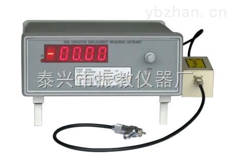 DWS型超精密振动位移测量仪