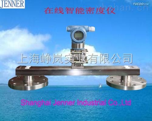 JN3351MD液體在線密度儀4-20mA智能在線密度計在線液體比重計