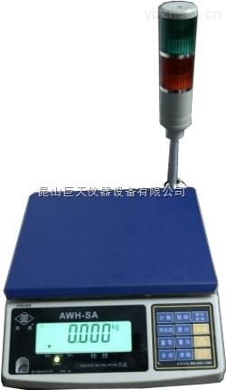 AWH-SA-7.5-AWH-SA-7.5kg英展三色灯报警电子秤