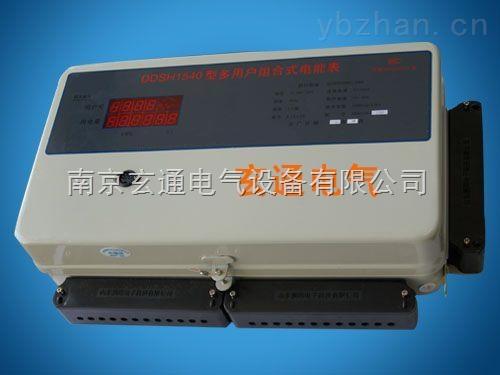 DDSH1540-DDSH1540多用戶組合式智能電表