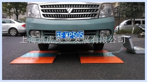 HLDB-1-手提式汽車衡,便攜式汽車衡