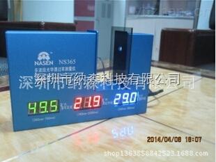 多波段光学透过率测量仪