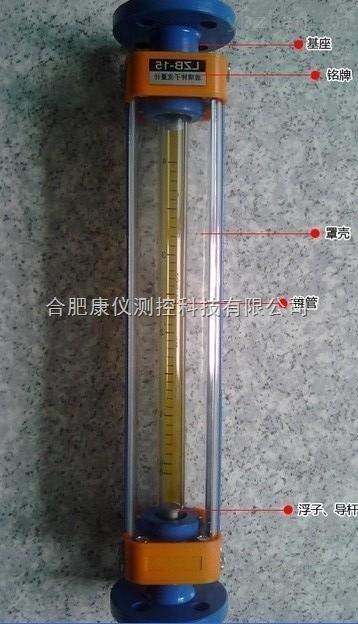 LZB-4F玻璃转子流量计