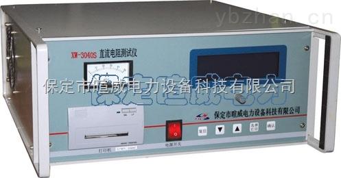 (40A温升)直流电阻测试仪