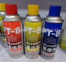 着色渗透探伤剂 渗透剂DPT-8
