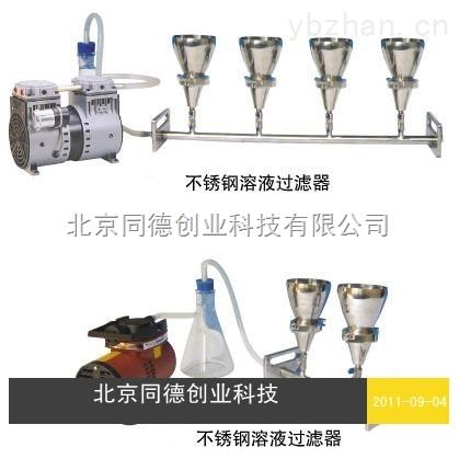 多聯不銹鋼溶液過濾器/四聯不銹鋼全自動溶液過濾器/懸浮物抽濾裝置