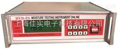 HYD-ZS在線式礦石水分測定儀礦石水分測量儀水分儀