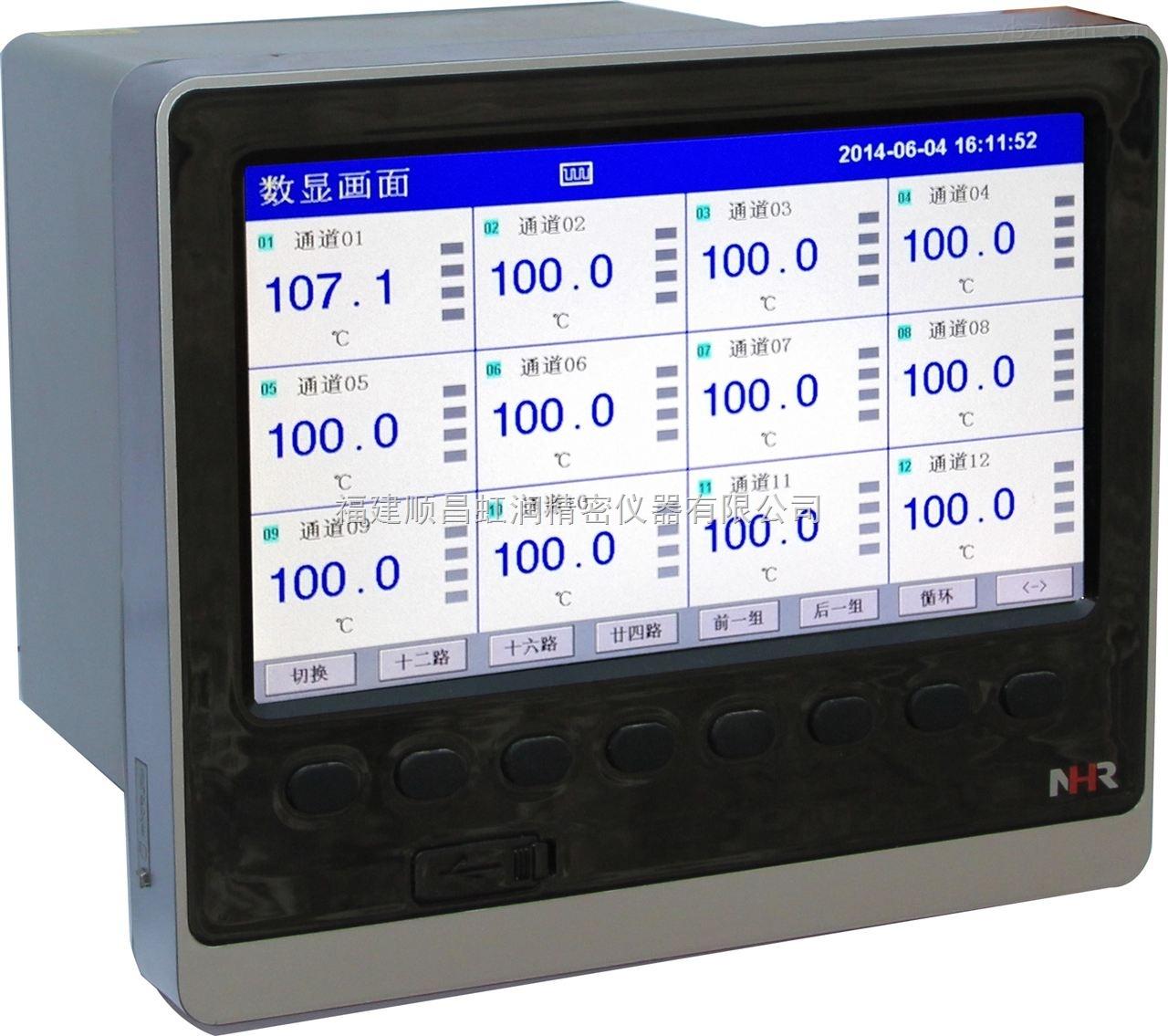 香港虹润-NHR-8100多通道无纸记录仪