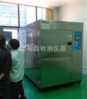 溫度衝擊試驗箱AG8亚游集团,值得信賴