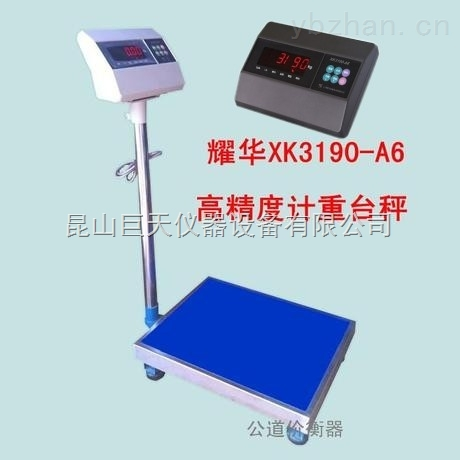 XK3190-A6-耀華XK3190-A6電子計重秤