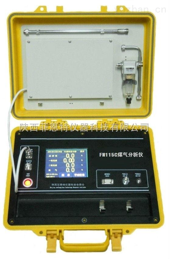 FN115C便携式煤气分析仪