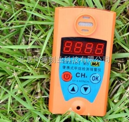 便攜式甲烷檢測報警儀(礦用甲烷報警儀