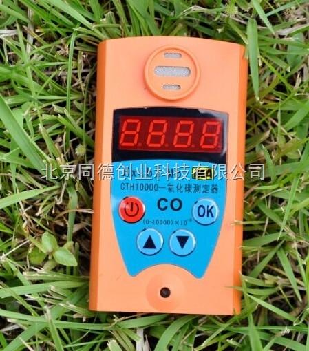 一氧化碳测定器 矿用一氧化碳检测仪