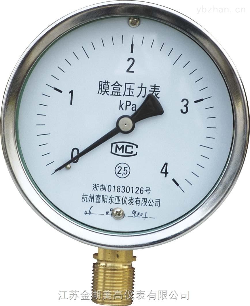 膜盒压力表-膜盒压力表-YE-100/150B型-江苏美高仪表自动化有限公司
