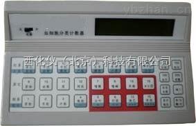 血细胞分类计数器(国产) 型号:XR56KH3537(Qi3537)(中西)库号:M155460