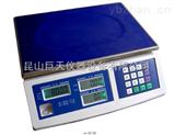 友聲<BS-6KA>計數電子桌秤,6KG計數計重電子秤價格