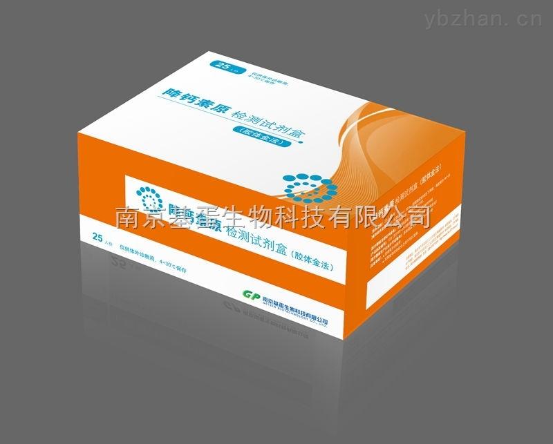 降钙素原PCT快速定量检测测定试剂盒