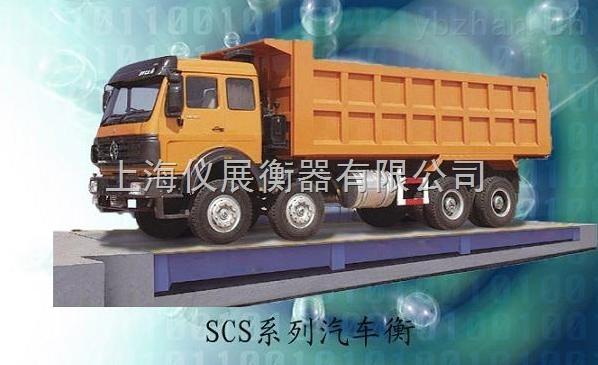 SCS-青海50噸地磅,50噸動態/靜態電子地磅