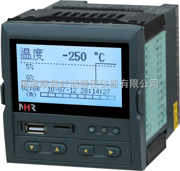 香港虹潤-NHR-7600/7600R熱能無紙記錄儀