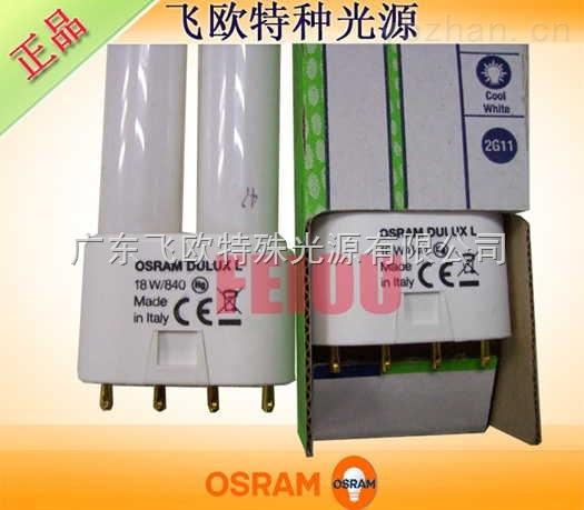 OSRAM DULUX L 18W/840 一排4针插管 58