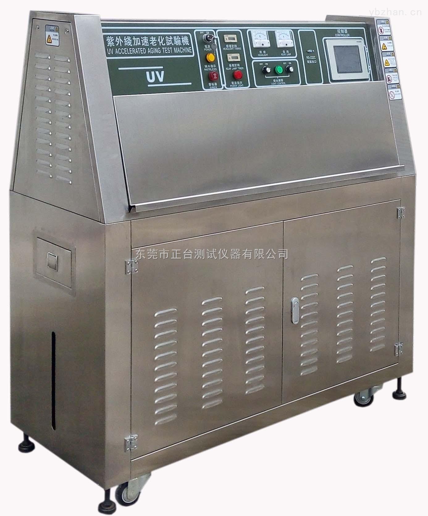 ZT-UV-50S-耐紫外光老化儀/抗紫外試驗箱
