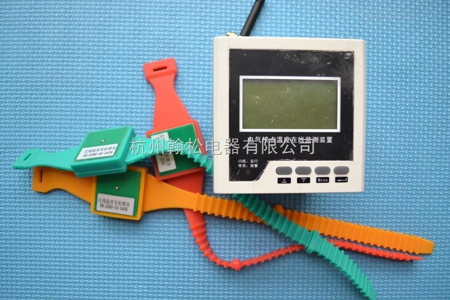 高压开关柜无线测温 高压开关柜无线测温系统  高压开关柜无线测温装置