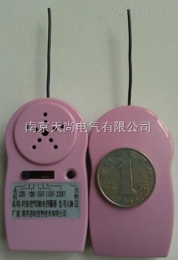 防触电预警器