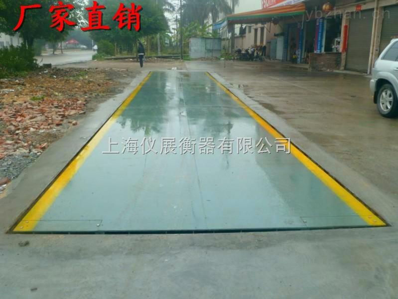 SCS-陵水黎族自治縣30噸地磅秤廠家30噸電子地磅多少錢