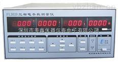 奋乐三相电参数测量仪(电能测试)