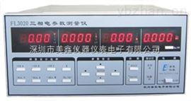 FL3020/FL3040/FL3080奋乐三相电参数测量仪(电能测试)