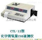 CTL-12氧量C0D速测仪,氧量C0D速测仪价格