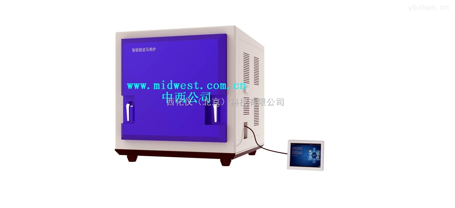 智能微波馬弗爐(功率4500W,溫度0-1600℃) 型號:M316176庫號:M316176