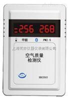 SDC2503空气质量PM2.5检测仪