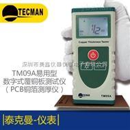 TM09A泰克曼TECMANPCB铜箔测厚仪