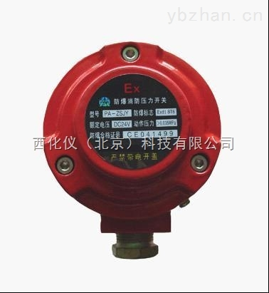防爆消防压力开关 型号:FXPA-PA-ZSJY 库号:M391747