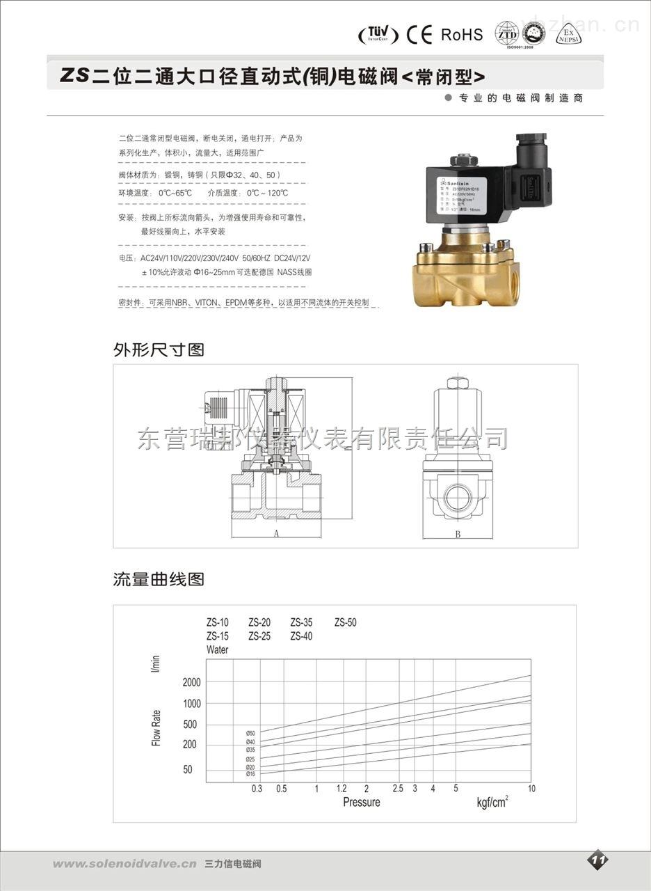 ZS二位二通大口径直动式(铜)电磁阀(常闭型)