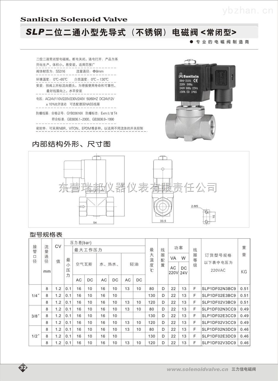 SLP二位二通小型先导式(不锈钢)电磁阀(常闭型)