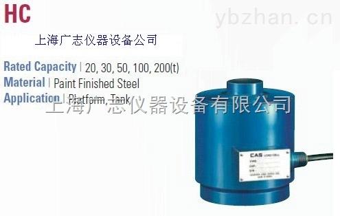 供应HC-50 HC-200t称重传感器