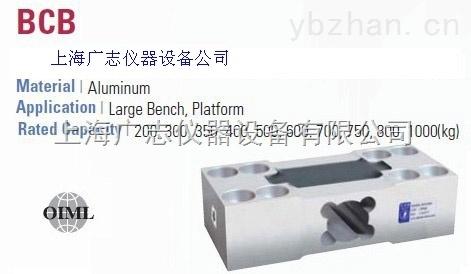 供应BCB称重传感器 (200kgf-1000kgf)