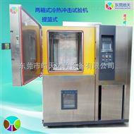 TSD-150F-2P两厢式冷热冲击试验箱